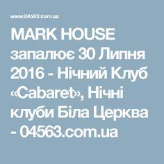MARK HOUSE запалює 30 Липня 2016 - Нічний Клуб «Cabaret», Нічні клуби Біла Церква - 04563.com.ua