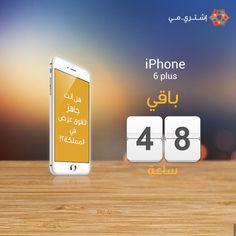 أين أنتم يا عشاق #الأيفون6بلس ؟ لا يفوتك العرض الأقوى في المملكة العربية السعودية #باقي48ساعة تسوق الآن WWW.ESHTARI.ME Where are you #IPHONE6PLUS lovers? Don't miss the best offer in KSA. Stay Tuned #48HoursLeft BUY NOW WWW.ESHTARI.ME