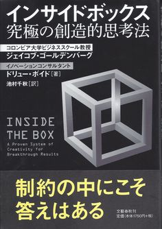 Japanese Edition of Inside the Box!