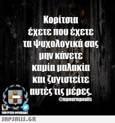 αστειες εικονες με ατακες Funny Greek Quotes, Funny Quotes, Life Quotes, Funny Statuses, Just Kidding, Funny Moments, Laugh Out Loud, Picture Quotes, Funny Pictures