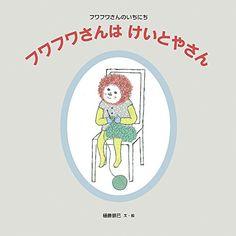 フワフワさんは けいとやさん フワフワさんのいちにち (日本傑作絵本シリーズ)   樋勝 朋巳 /母の好み