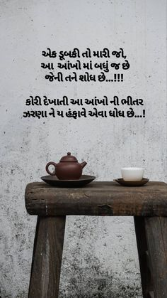 Girly Quotes, Fun Quotes, Best Quotes, Gujarati Quotes, Romantic Love Quotes, Reality Quotes, Love Yourself Quotes, Deep Thoughts, Tea Time