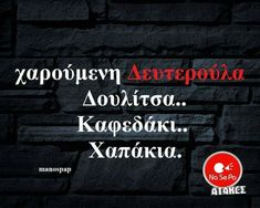 Funny Status Quotes, Funny Statuses, Sarcasm Quotes, Good Morning Photos, Greek Quotes, True Words, Some Fun, Jokes, Lol