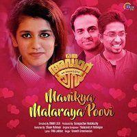 Priya Prakash Oru Adaar Love 2018 Malayalam Movie Mp3 Songs Download Starmusiq Download Link Https Starmusiqz Info Oru Love Movie Songs Mp3 Song Download