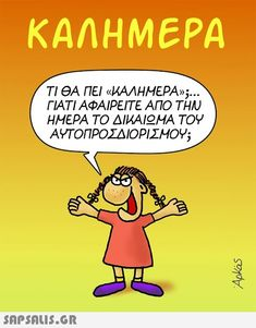 Funny Greek, Greek Quotes, Out Loud, Funny Quotes, Lol, Sayings, Memes, Minion, Laughing