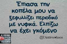 Funny Greek Quotes, Sarcastic Quotes, Funny Statuses, True Words, Just For Laughs, Funny Photos, Puns, Fails, Haha