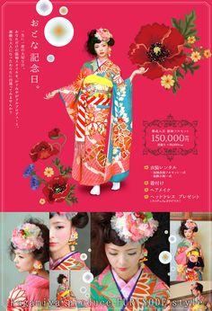 御成人式振袖フルセット #furisode Japanese Geisha, Japanese Kimono, Japanese Girl, Furisode Kimono, Cute Kimonos, Modern Kimono, Kimono Design, Japan Design, Japanese Textiles