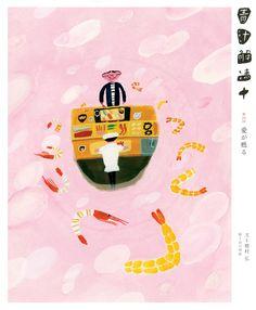 Dish of the Day - Yosuke Yamaguchi