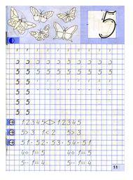 Скачать бесплатно и распечатать прописи для дошкольников и школьников - для детей 3 - 4 - 5 - 6 лет - для 1 -2 класса - буквы и цифры