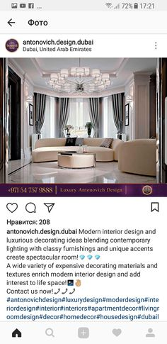 Modern Interior Design, Curtains, Contemporary, Luxury, Room, Home Decor, Bedroom, Blinds, Decoration Home