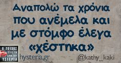 Greek Quotes, Forever Young, Life Is Good, Funny Quotes, Jokes, Lol, Messages, Humor, Sayings