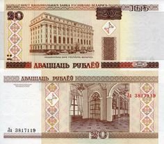 Country: Belarus Denomination: 20 Roubles Price: $1.00 Pick #: 24 Year: 2000 Grade: UNC