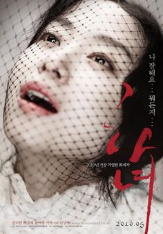 from the korean film, the housemaid
