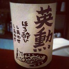 斎藤酒造。英勲 無圧しぼり 特別純米原酒。猫が幸せになるお酒。酵母が生きてる感じがする、香りが若く、フルーティな飲みごこち。酸味が長引く感じがいい。