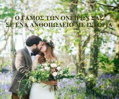 Γάμος κτήμα καζάρμα - ΑΝΘΟΠΩΛΕΙΟ luxuryweddingevents | ΑΝΘΟΠΩΛΕΙΑ | Γάμος & Βάπτιση | Δεξίωση | Λουλούδια | Συνθέσεις | Ανθη | Φυτά Decor Ideas, Couple Photos, Couples, Couple Shots, Couple Photography, Couple, Couple Pictures