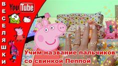 Учим название пальчиков со свинкой Пеппой / Peppa Pig 2017