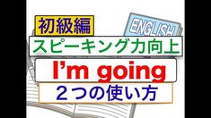 『 I'm going 』2つの使い方 スピーキング力向上 使い方が確実に身につくレッスン動画 初級編