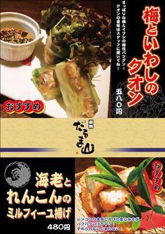 串焼 だるま山 熊谷店 「6月おすすめ」