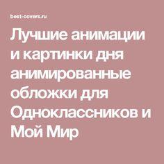 Лучшие анимации и картинки дня анимированные обложки для Одноклассников и Мой Мир
