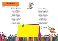 Μαθαίνω ορθογραφία μέσα από ασκήσεις! 34 σελίδες έτοιμες για εκτύπωση! - ΗΛΕΚΤΡΟΝΙΚΗ ΔΙΔΑΣΚΑΛΙΑ Greek Language, School Lessons, Home Schooling, Speech Therapy, Special Education, Elementary Schools, Spelling, Worksheets, Teaching