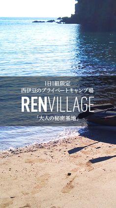 西伊豆のプライベートキャンプ場「REN VILLAGE」大人の秘密基地
