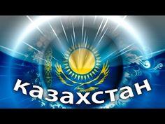 Казахстан. Новейшая история. 17.12.2016 Документальный фильм 2016 - YouTube