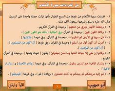 انفرادات سورة الأنعام ١