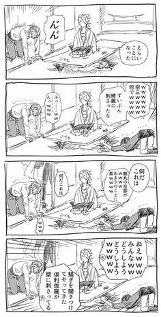 【刀剣乱舞】ふすまに突き刺さった宗三左文字wwwww【漫画】|刀剣速報-刀剣乱舞まとめブログ-