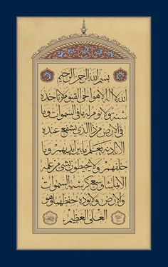 DesertRose,;,Ayat alKursi–The Throne Verse– Calligraphyاللَّهُ لَا إِلَهَ إِلَّا هُوَ الْحَيُّ الْقَيُّومُ لَا تَأْخُذُهُ سِنَةٌ وَلَا نَوْمٌ لَهُ مَا فِي السَّمَاوَاتِ وَمَا فِي الْأَرْضِ مَنْ ذَا الَّذِي يَشْفَعُ عِنْدَهُ إِلَّا بِإِذْنِهِ يَعْلَمُ مَا بَيْنَ أَيْدِيهِمْ وَمَا خَلْفَهُمْ وَلَا يُحِيطُونَ بِشَيْءٍ مِنْ عِلْمِهِ إِلَّا بِمَا شَاءَ وَسِعَ كُرْسِيُّهُ السَّمَاوَاتِ وَالْأَرْضَ وَلَا يَئُودُهُ حِفْظُهُمَا وَهُوَ الْعَلِيُّ الْعَظِيمُGOD: There is no god besides Him, the…