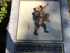 大津絵 Otsu  Shiga  Japan