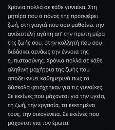 """2,122 """"Μου αρέσει!"""", 5 σχόλια - @pillowfights.gr στο Instagram: """"••Είναι ευλογία να είσαι γυναίκα! Χρόνια πολλά στις γυναίκες όλου του κόσμου! • Νέο άρθρο από την…"""" Grandparents, Instagram Posts, Quotes, Grandmothers, Quotations, Quote, Shut Up Quotes"""