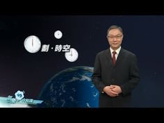 劃.時空 - YouTube