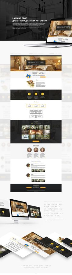 Landing Page для студии дизайна интерьера on Behance