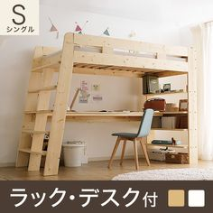 デスク、ラック付き木製ロフトベッド Loft Beds For Small Rooms, Small Room Bedroom, Bedroom Loft, Kids Bedroom, Bedroom Decor, Bunk Bed With Desk, Loft Bunk Beds, Desk Bed, Bunk Bed Designs