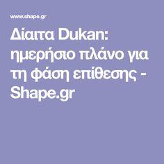 Δίαιτα Dukan: ημερήσιο πλάνο για τη φάση επίθεσης - Shape.gr Dukan Diet, Diets, Recipes, Crochet, Fitness Foods, Ganchillo, Ripped Recipes, Crocheting