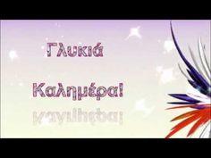 ΓΛΥΚΙΑ ΚΑΛΗΜΕΡΑ!!! ΕΥΧΕΣ ΓΙΑ ΚΑΛΗ ΜΕΡΑ ΜΕ ΣΟΦΑ ΛΟΓΙΑ!!! - YouTube Arabic Calligraphy, Youtube, Arabic Calligraphy Art, Youtubers, Youtube Movies