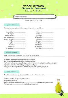 Γλώσσα Δ' τάξης: ''Ενότητα 7η: Η ελιά'' Language, Education, Kids, Young Children, Boys, Languages, Children, Onderwijs, Learning