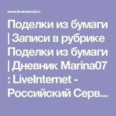 Поделки из бумаги | Записи в рубрике Поделки из бумаги | Дневник Marina07 : LiveInternet - Российский Сервис Онлайн-Дневников