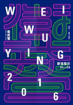 """WEIWUYIN 2016 Program Guide Surrounded by the green field"" - Francine Houben Graphic Design Posters, Graphic Design Typography, Graphic Design Illustration, Graphic Design Inspiration, Japanese Typography, Design Illustrations, Typo Poster, Typographic Poster, Poster Layout"