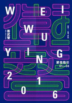 Poster / 衛武營2016半年刊 | Onion Design Associates