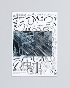 Gig poster by Mieno Ryu Flyer And Poster Design, Graphic Design Posters, Graphic Design Typography, Flyer Design, Japanese Typography, Booklet Design, Magazine Layout Design, Japanese Graphic Design, Japan Design