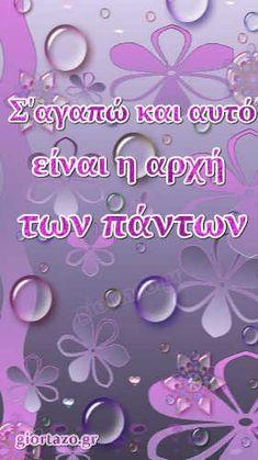 ΑΓΑΠΗ ΕΙΚΟΝΕΣ FACEBOOK giortazo.gr Messages, Love, Quotes, Facebook, Amor, Quotations, Text Posts, Quote