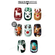 Christmas Nail Designs - My Cool Nail Designs Chrismas Nail Art, Christmas Gel Nails, Christmas Nail Art Designs, Holiday Nails, Korea Nail Art, Nails For Kids, Diy Nails, Manicure, Cool Nail Designs