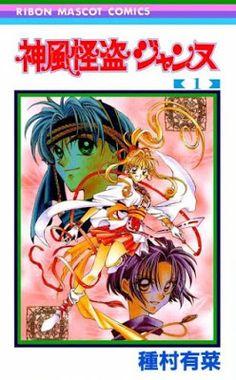 Mangá: Kamikaze Kaitou Jeanne - E assim es aqui mais uma obra da grande manga-ká Arina Tenemura, um mangá que como os outros já relatados aqui conta com um maravilhoso traço e personagens muito carismáticos.#arinatenemura #mangá #shoujo #fantasia
