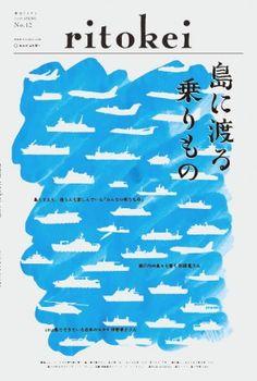 最新号&バックナンバー|ritokei(離島経済新聞) Book Design, Cover Design, Layout Design, Design Art, Wallpaper Magazine, Graphic Design Typography, Editorial Design, Illustration, Books
