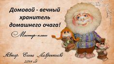"""Школа кукольного мастерства Елены Лаврентьевой: МК """"Домовой-вечный хранитель домашнего очага!"""""""