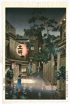 Ushigome Kagurazaka (Evening at Ushigome), by Koitsu Tsuchiya, 1939 -- see also at: http://scriptum.com/art.cfm?rec_id=4969