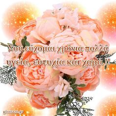 Happy Name Day, Happy Names, Rose, Flowers, Plants, Happy Birthday Greetings, Pink, Roses, Flora