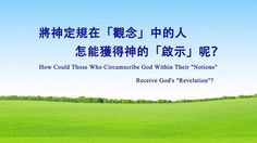 """【Almighty God】【Eastern Lightning】【The Church of Almighty God】God's word """"How Could Those Who Circumscribe God Within Their 'Notions' Receive God's 'Revelation'?"""""""