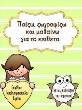 Greek Language, School Life, Kids Learning, Presentation, Teaching, Education, High School Life, Greek, Onderwijs